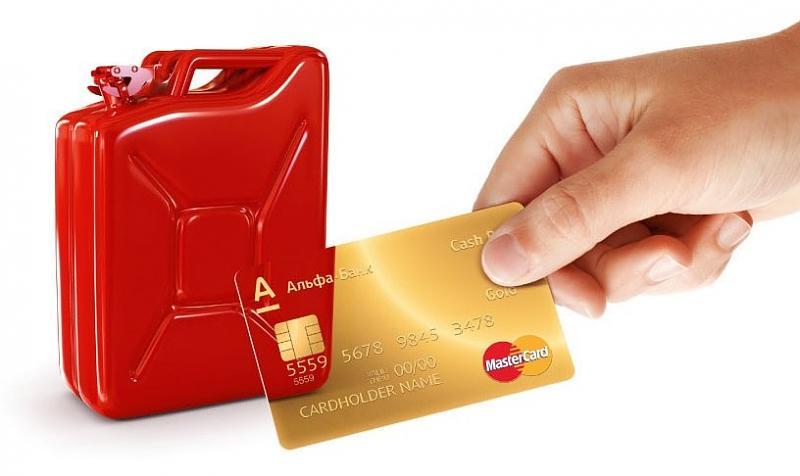 Кредитная карта Альфа Банк Cash Back с кэшбэком на все покупки