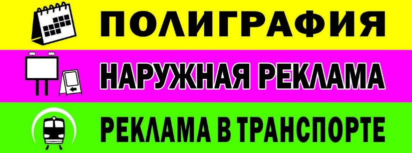 Наружная реклама и полиграфия в Москве