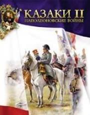 Козаки Наполеоновские войны