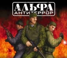 Альфа Антитеррор