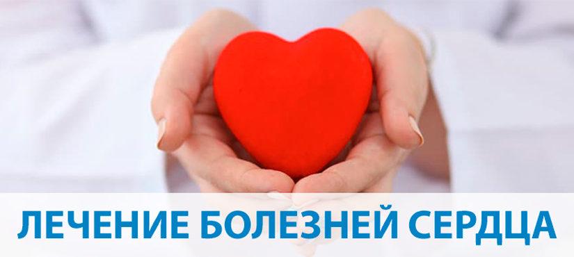 как лечить заболевания сердца народными средствами