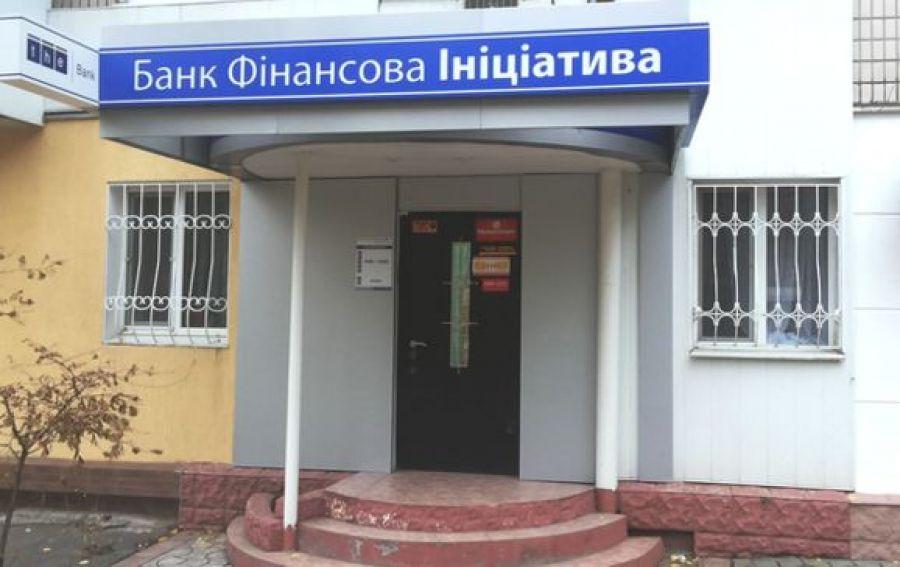 Банк Финансовая инициатива (Фінансова ініціатива)