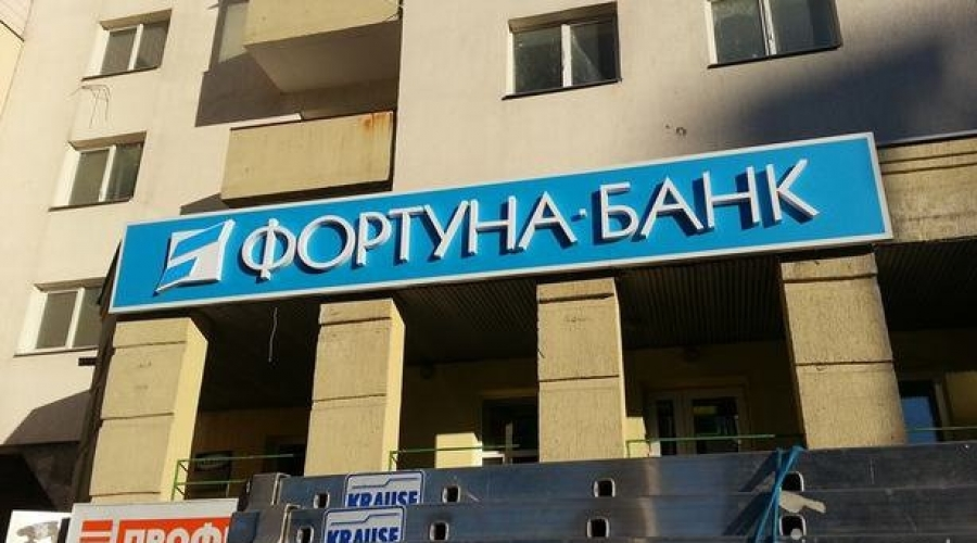Фортуна-банк