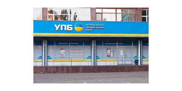 Украинский Профессиональный Банк (сокращенно, УПБ)